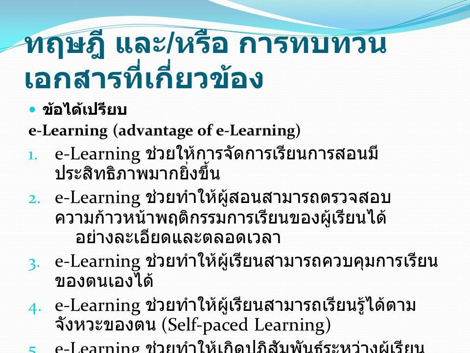 ทฤษฎี และ / หรือ การทบทวน เอกสารที่เกี่ยวข้อง ข้อได้เปรียบ e-Learning (advantage of e-Learning) 6.