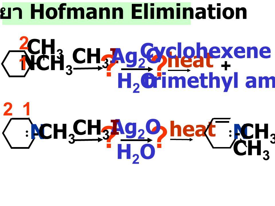 กลไกปฏิกริยา Hofmann Elimination Ag 2 O/H 2 O CH 3 CH 2 -N-CH 2 CH 2 CH 3 CH 3 +, I - + CH 3 CH CH 2 H2OH2O, OH - AgI CH 3 CH 2 -N-CH 2 CH 2 CH 3 CH 3