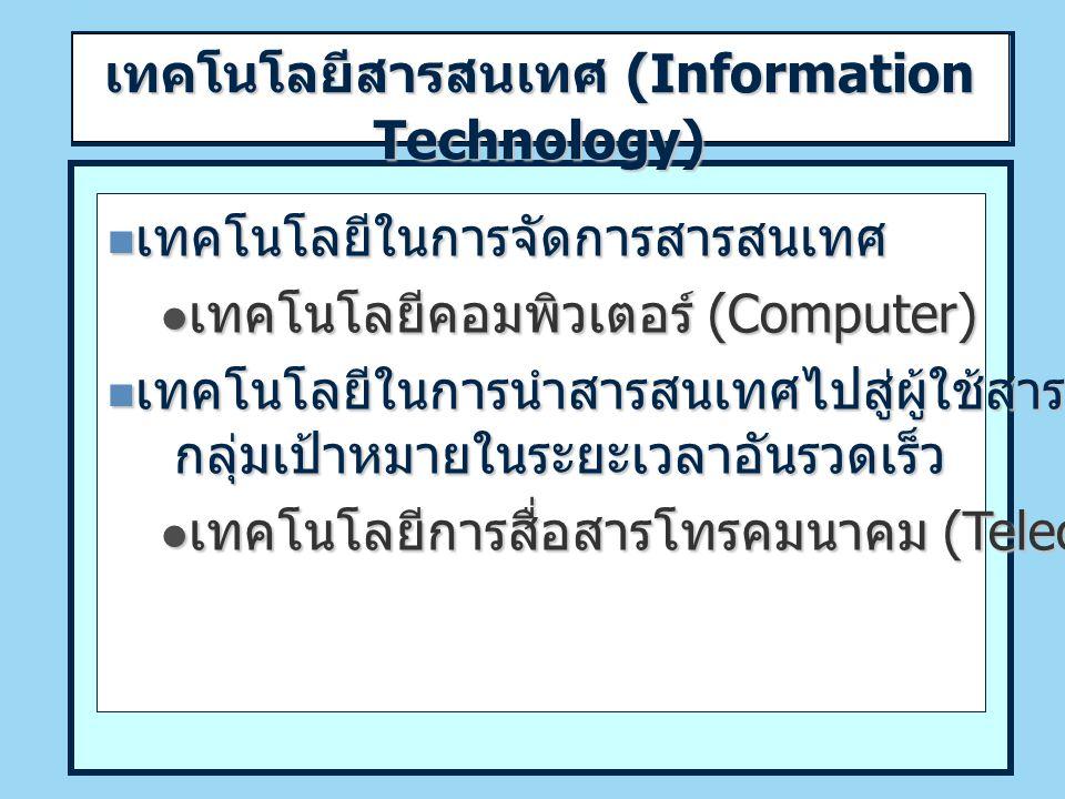 เทคโนโลยีสารสนเทศ (Information Technology) เทคโนโลยีในการจัดการสารสนเทศ เทคโนโลยีในการจัดการสารสนเทศ เทคโนโลยีคอมพิวเตอร์ (Computer) เทคโนโลยีคอมพิวเต