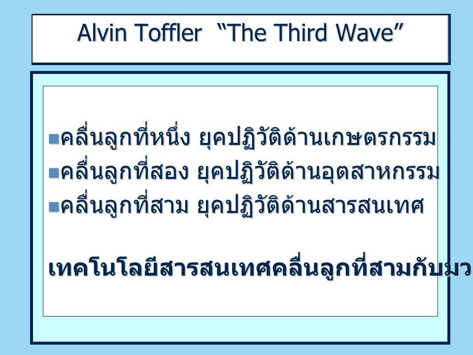 "Alvin Toffler ""The Third Wave"" คลื่นลูกที่หนึ่ง ยุคปฏิวัติด้านเกษตรกรรม คลื่นลูกที่หนึ่ง ยุคปฏิวัติด้านเกษตรกรรม คลื่นลูกที่สอง ยุคปฏิวัติด้านอุตสาหกร"