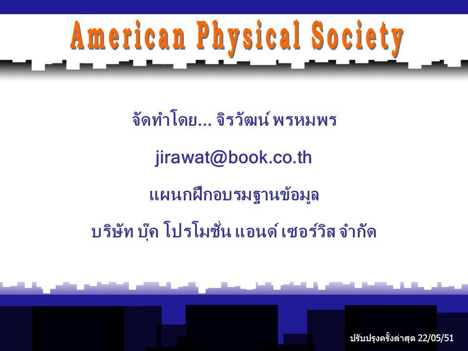 American Physical Society หรือ APS เป็นวารสารอิเล็กทรอนิกส์ที่ครอบคลุมสาขาวิชา ทางด้านฟิสิกส์ให้เอกสารฉบับเต็ม (Full Text) ย้อนหลัง 3 ปี ถึงปัจจุบัน และให้สาระสังเขป (Abstract) ตั้งแต่ปี 1893 Introduction