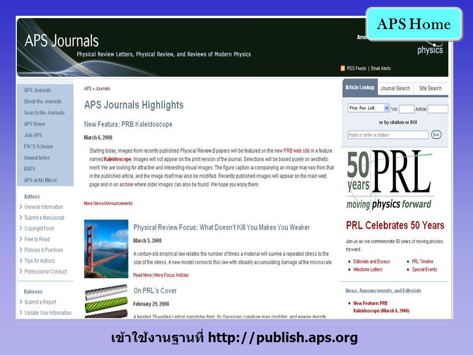 APS Journals เลือกชื่อวารสารที่ต้องการ