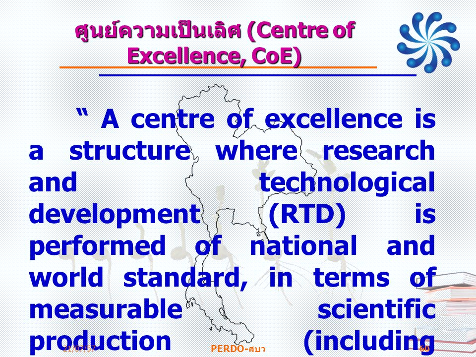 "ศูนย์ความเป็นเลิศ (Centre of Excellence, CoE) "" A centre of excellence is a structure where research and technological development (RTD) is performed"