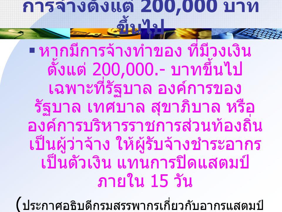 การติดอากรแสตมป์ / ตราสาร ต้นฉบับ ค่าอากร คู่ฉบับ หมายเหตุ เศษของ 1,000 คิดเป็น 1 บาท อากรแสตมป์ 1 บาท ของทุก จำนวนเงิน 1,000 บาท หรือเศษของ 1,000 บาท ติด 5 บาท