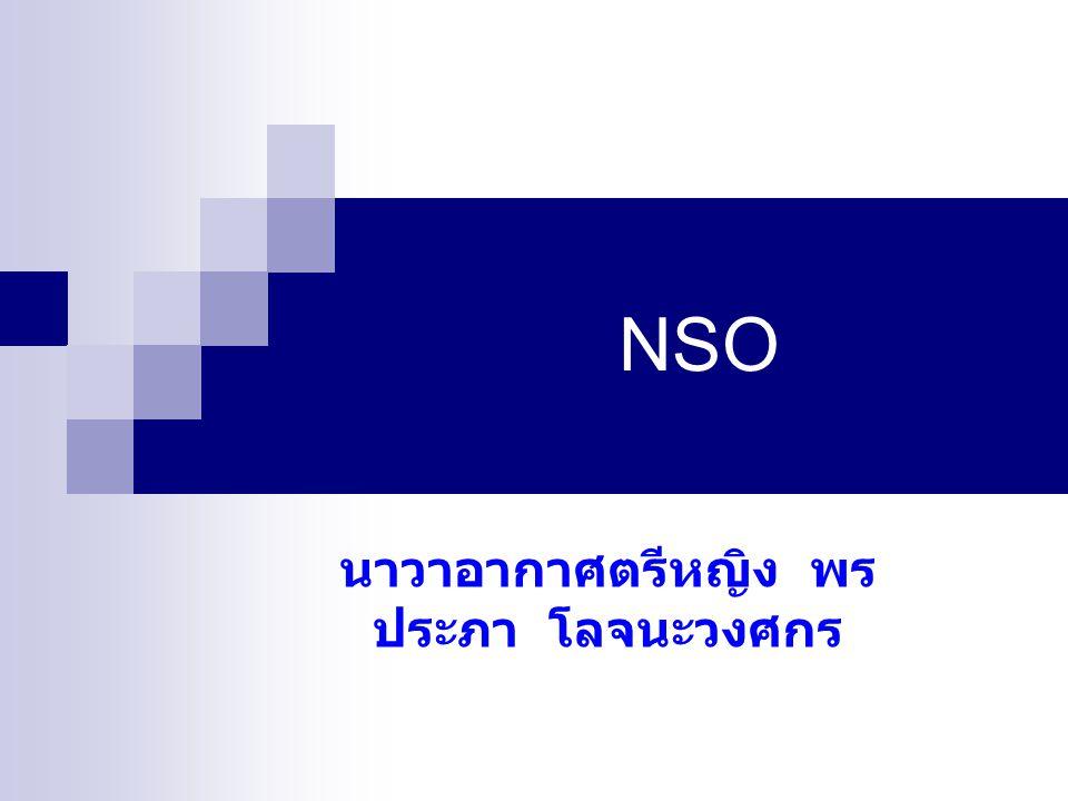 NSO นาวาอากาศตรีหญิง พร ประภา โลจนะวงศกร