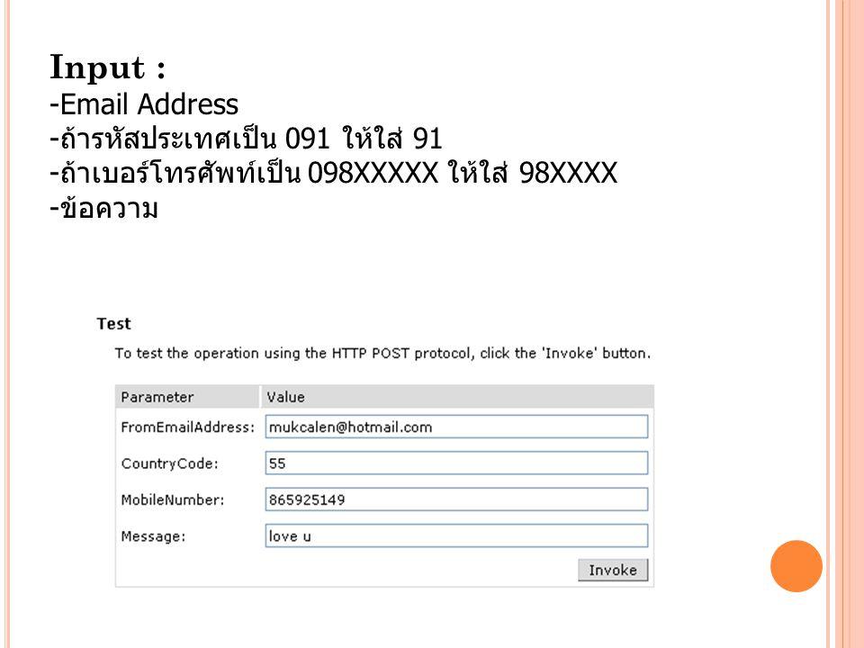. Input : -Email Address - ถ้ารหัสประเทศเป็น 091 ให้ใส่ 91 - ถ้าเบอร์โทรศัพท์เป็น 098XXXXX ให้ใส่ 98XXXX - ข้อความ