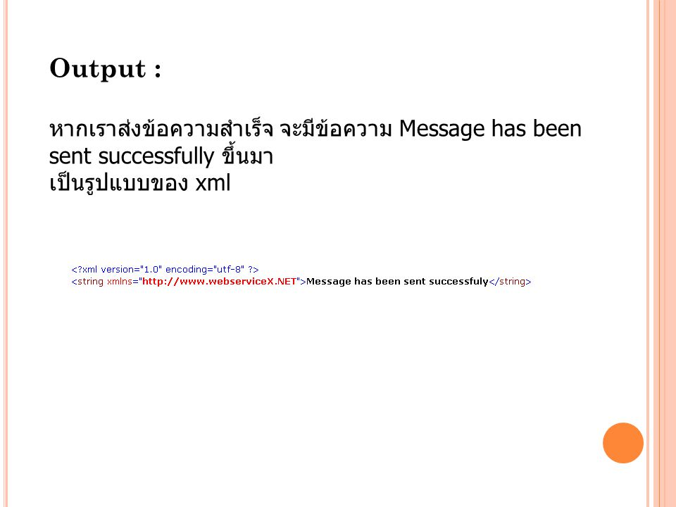 Output : หากเราส่งข้อความสำเร็จ จะมีข้อความ Message has been sent successfully ขึ้นมา เป็นรูปแบบของ xml
