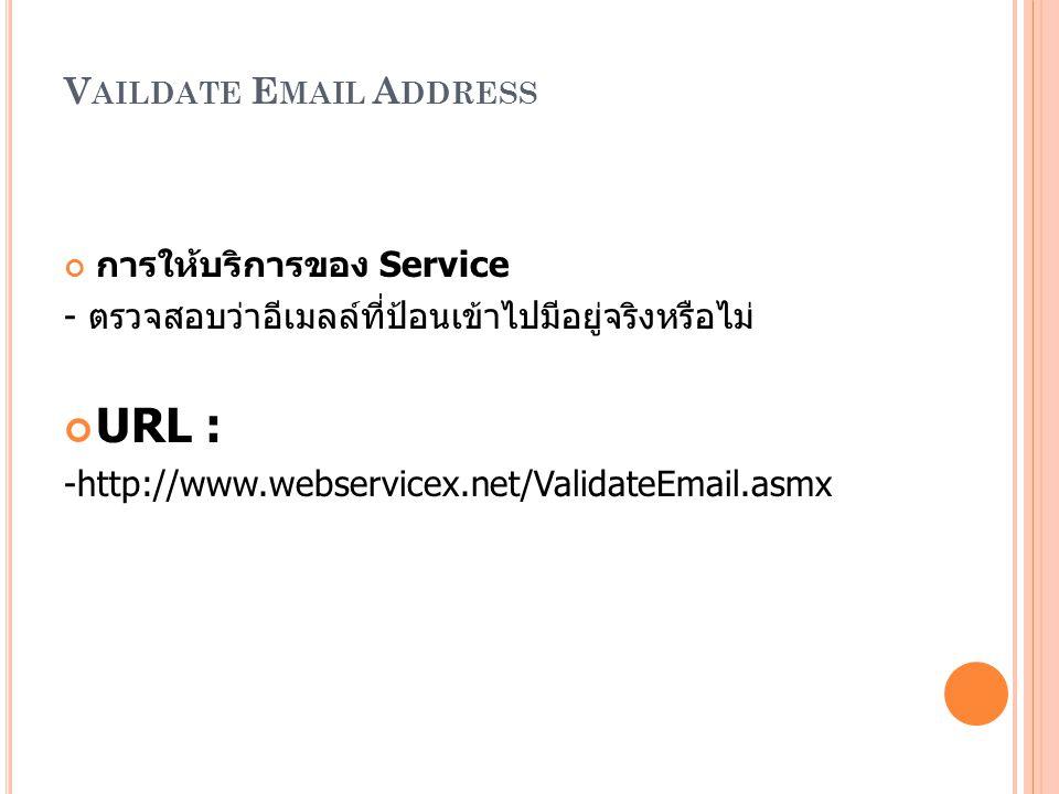 V AILDATE E MAIL A DDRESS การให้บริการของ Service - ตรวจสอบว่าอีเมลล์ที่ป้อนเข้าไปมีอยู่จริงหรือไม่ URL : -http://www.webservicex.net/ValidateEmail.as