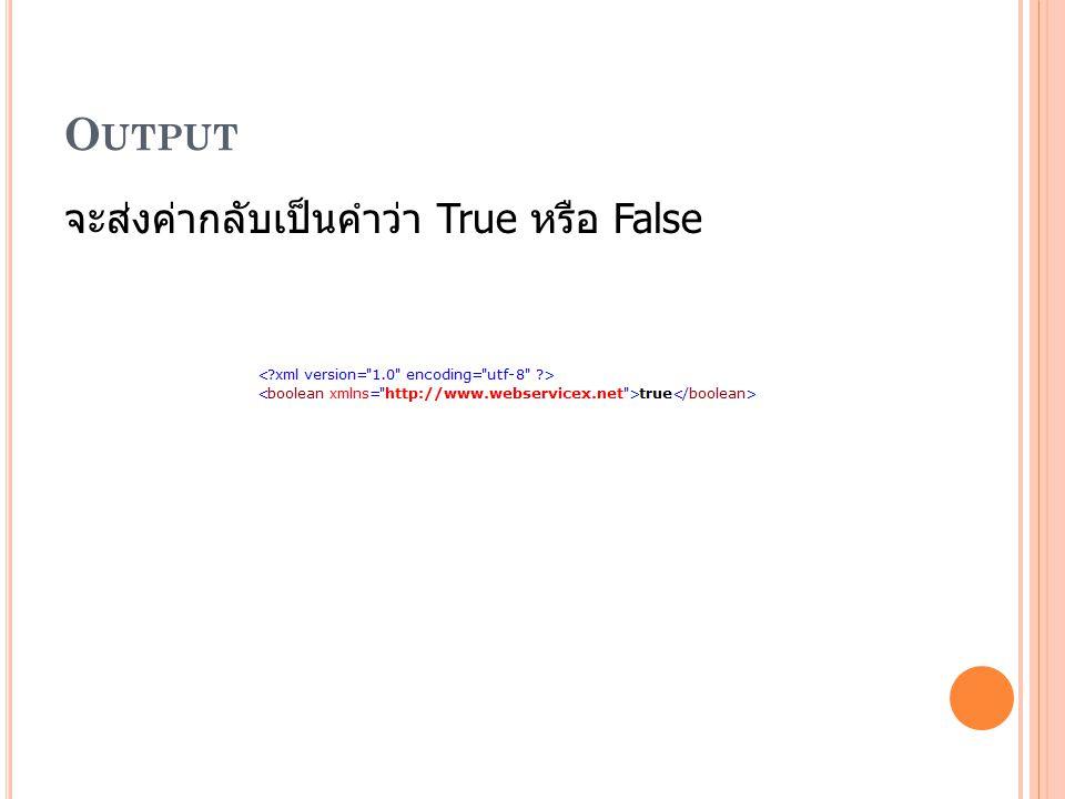 O UTPUT จะส่งค่ากลับเป็นคำว่า True หรือ False
