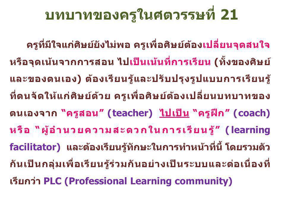 2.เป็นการวิจัยที่มีลักษณะเป็นการวิจัยและพัฒนา (research and development) ทำให้ได้ นวัตกรรมการเรียนการสอนซึ่งพัฒนาขึ้นจาก ความรู้และประสบการณ์ของครูผู้ทำวิจัยที่ เหมาะสมกับบริบทของผู้เรียน 13