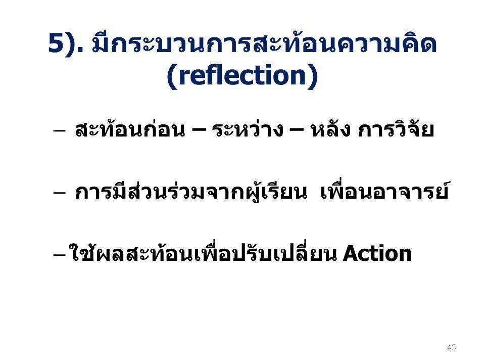 5). มีกระบวนการสะท้อนความคิด (reflection) – สะท้อนก่อน – ระหว่าง – หลัง การวิจัย – การมีส่วนร่วมจากผู้เรียน เพื่อนอาจารย์ – ใช้ผลสะท้อนเพื่อปรับเปลี่ย