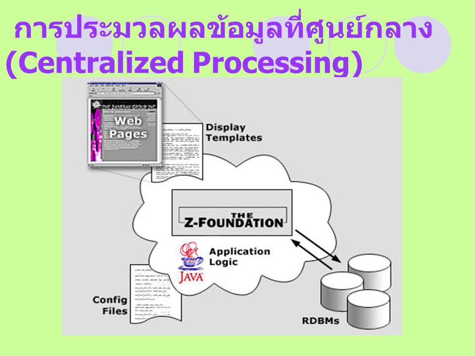 การประมวลผลข้อมูลที่ศูนย์กลาง (Centralized Processing)