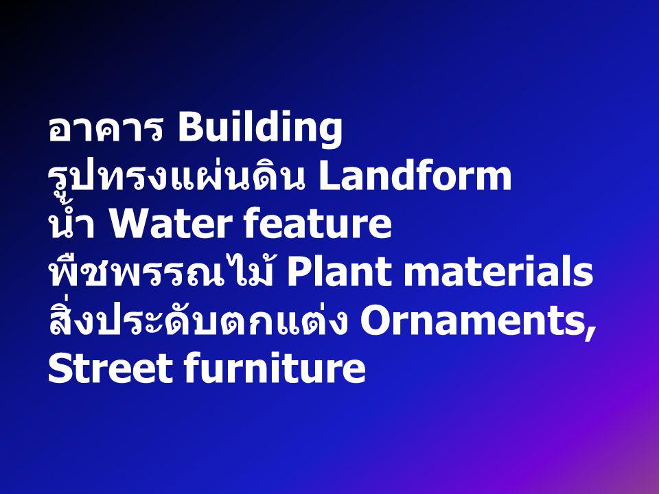 อาคาร Building รูปทรงแผ่นดิน Landform น้ำ Water feature พืชพรรณไม้ Plant materials สิ่งประดับตกแต่ง Ornaments, Street furniture