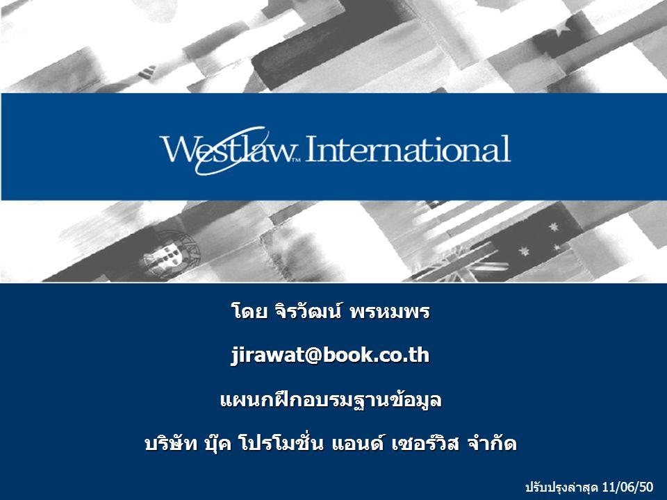 Homepage URL : www.westlawinternational.com