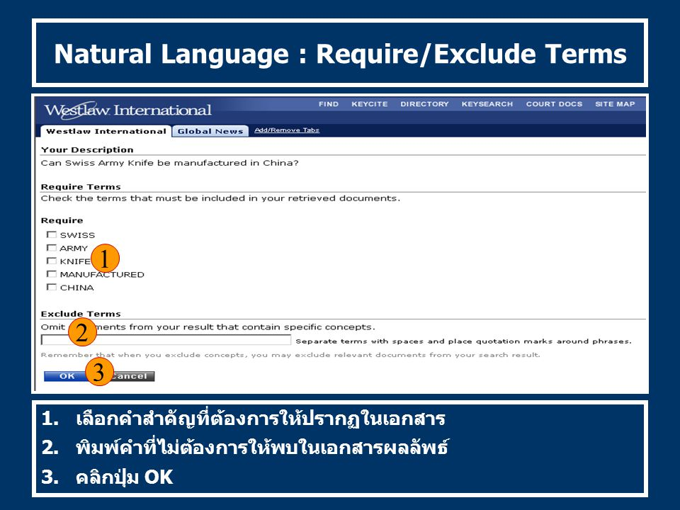 Natural Language : Require/Exclude Terms 1. เลือกคำสำคัญที่ต้องการให้ปรากฏในเอกสาร 2.