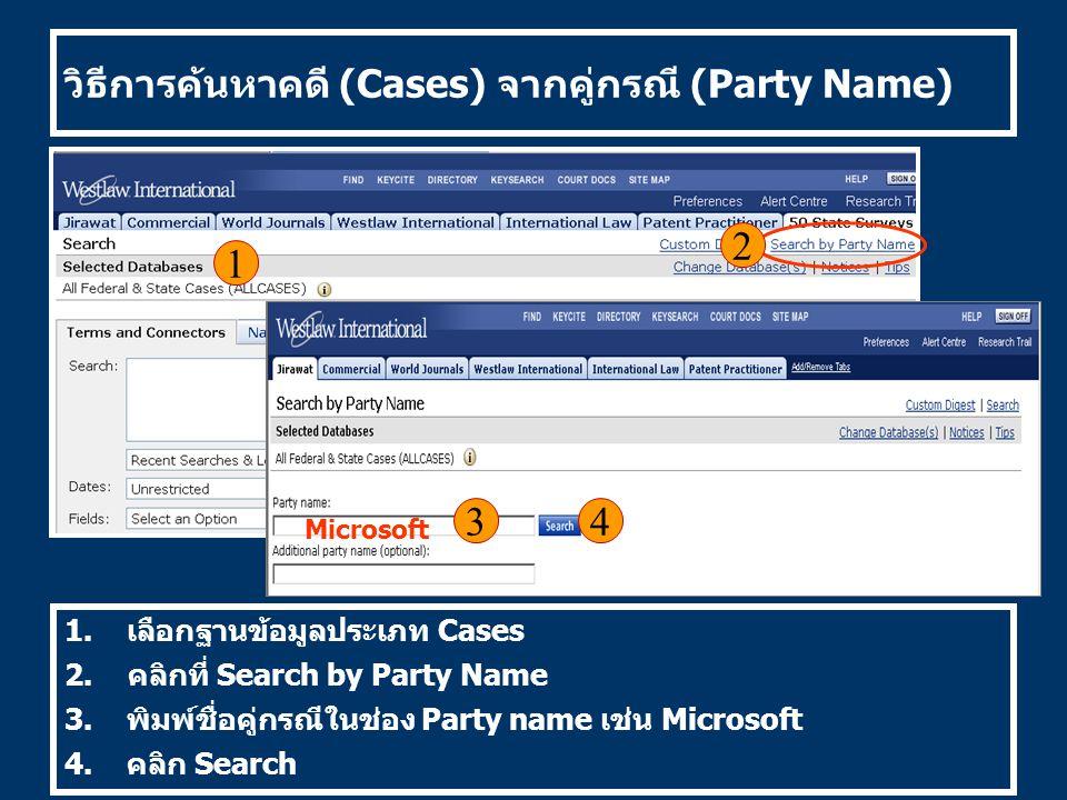 วิธีการค้นหาคดี (Cases) จากคู่กรณี (Party Name) 1 2 3 Microsoft 4 1.เลือกฐานข้อมูลประเภท Cases 2. คลิกที่ Search by Party Name 3.พิมพ์ชื่อคู่กรณีในช่อ