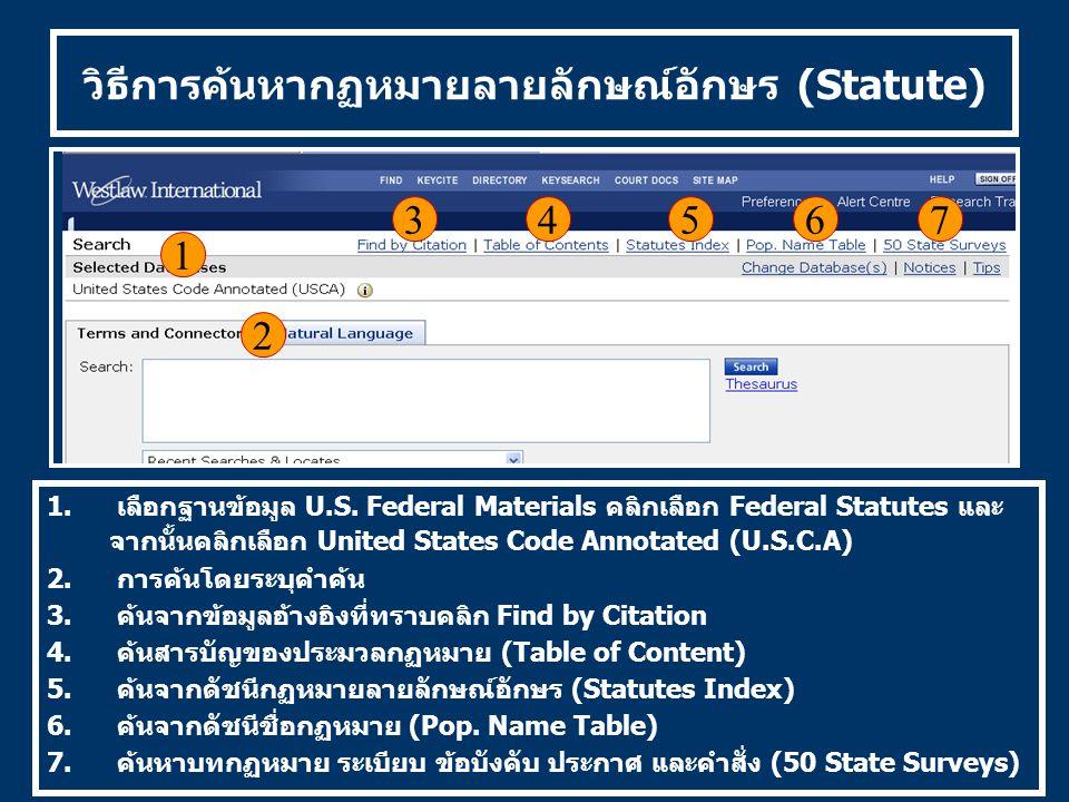 วิธีการค้นหากฏหมายลายลักษณ์อักษร (Statute) 1. เลือกฐานข้อมูล U.S. Federal Materials คลิกเลือก Federal Statutes และ จากนั้นคลิกเลือก United States Code