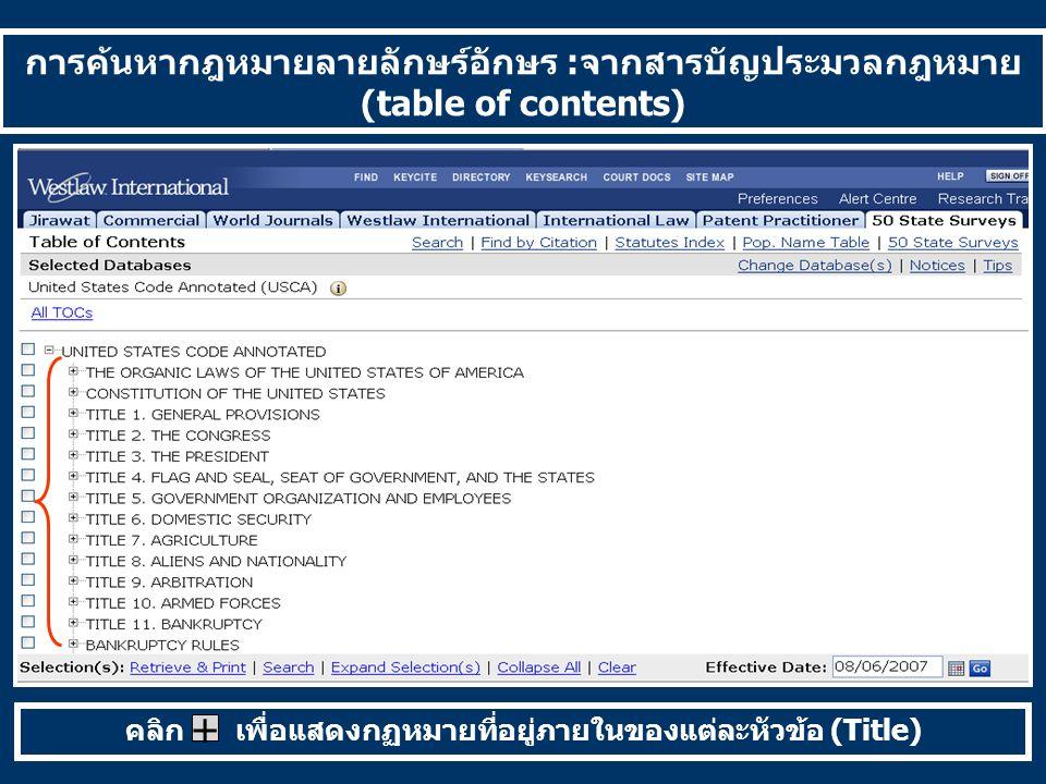 การค้นหากฎหมายลายลักษร์อักษร :จากสารบัญประมวลกฎหมาย (table of contents) คลิก เพื่อแสดงกฏหมายที่อยู่ภายในของแต่ละหัวข้อ (Title) +