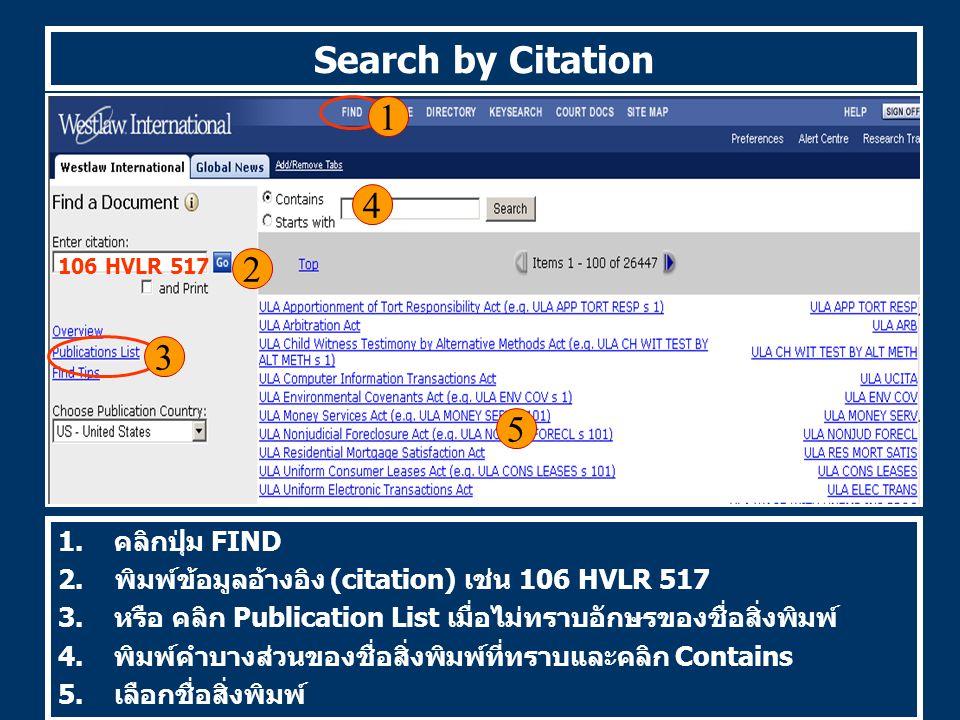 Search by Citation 1.คลิกปุ่ม FIND 2. พิมพ์ข้อมูลอ้างอิง (citation) เช่น 106 HVLR 517 3.หรือ คลิก Publication List เมื่อไม่ทราบอักษรของชื่อสิ่งพิมพ์ 4