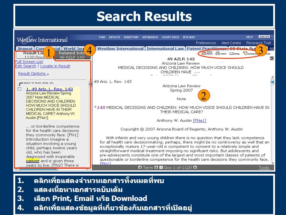 Search Results 2 1.คลิกเพื่อแสดงจำนวนเอกสารทั้งหมดที่พบ 2.แสดงเนื้อหาเอกสารฉบับเต็ม 3.เลือก Print, Email หรือ Download 4.คลิกเพื่อแสดงข้อมูลที่เกี่ยวข้องกับเอกสารที่เปิดอยู่ 1 34