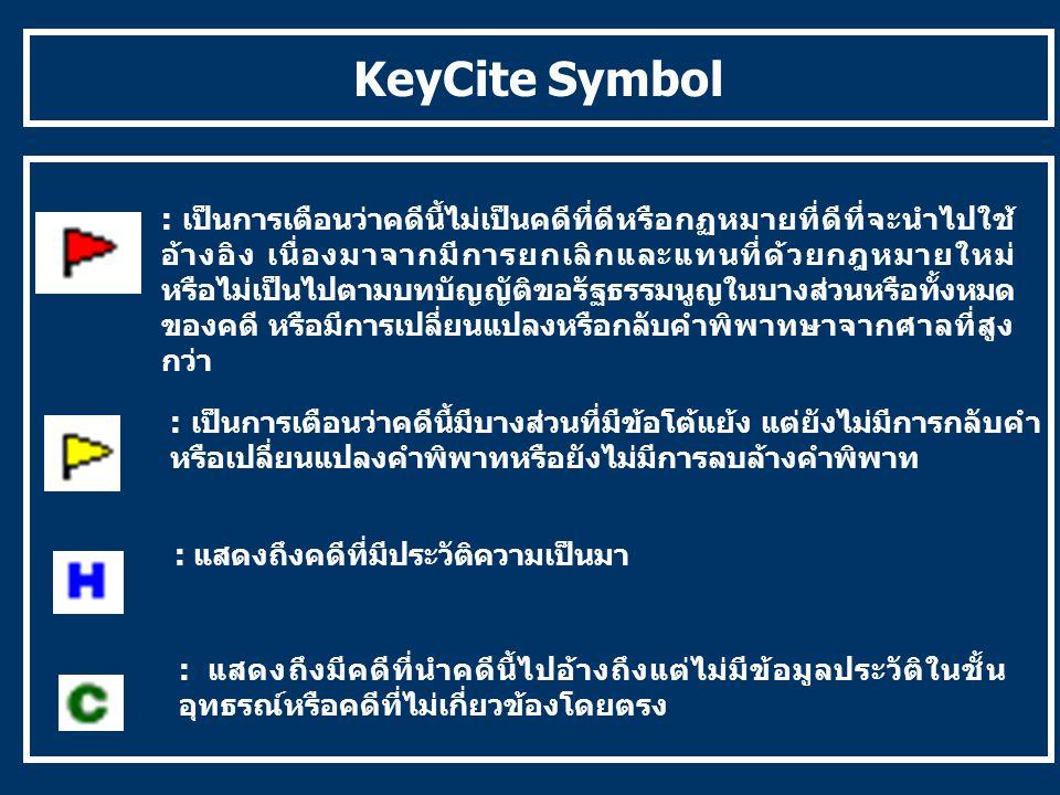 KeyCite Symbol : เป็นการเตือนว่าคดีนี้ไม่เป็นคดีที่ดีหรือกฏหมายที่ดีที่จะนำไปใช้ อ้างอิง เนื่องมาจากมีการยกเลิกและแทนที่ด้วยกฎหมายใหม่ หรือไม่เป็นไปตามบทบัญญัติขอรัฐธรรมนูญในบางส่วนหรือทั้งหมด ของคดี หรือมีการเปลี่ยนแปลงหรือกลับคำพิพาทษาจากศาลที่สูง กว่า : เป็นการเตือนว่าคดีนี้มีบางส่วนที่มีข้อโต้แย้ง แต่ยังไม่มีการกลับคำ หรือเปลี่ยนแปลงคำพิพาทหรือยังไม่มีการลบล้างคำพิพาท : แสดงถึงคดีที่มีประวัติความเป็นมา : แสดงถึงมีคดีที่นำคดีนี้ไปอ้างถึงแต่ไม่มีข้อมูลประวัติในชั้น อุทธรณ์หรือคดีที่ไม่เกี่ยวข้องโดยตรง