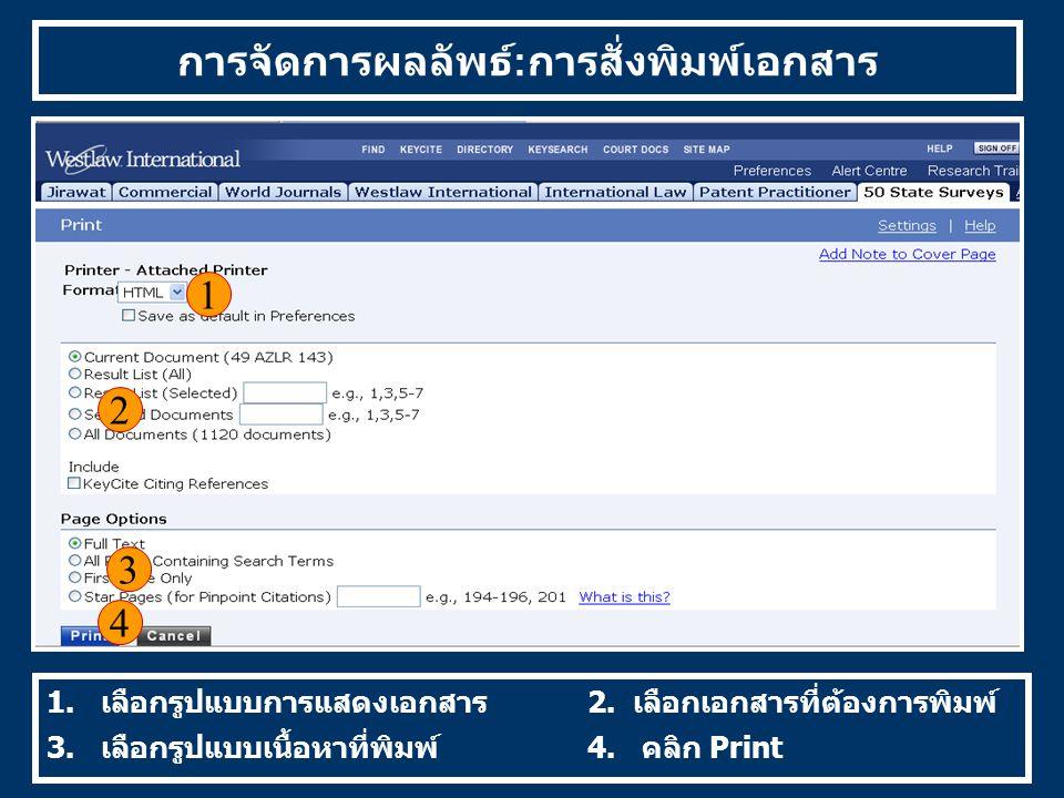 การจัดการผลลัพธ์ : การสั่งพิมพ์เอกสาร 1. เลือกรูปแบบการแสดงเอกสาร 2. เลือกเอกสารที่ต้องการพิมพ์ 3. เลือกรูปแบบเนื้อหาที่พิมพ์ 4. คลิก Print 1 2 3 4
