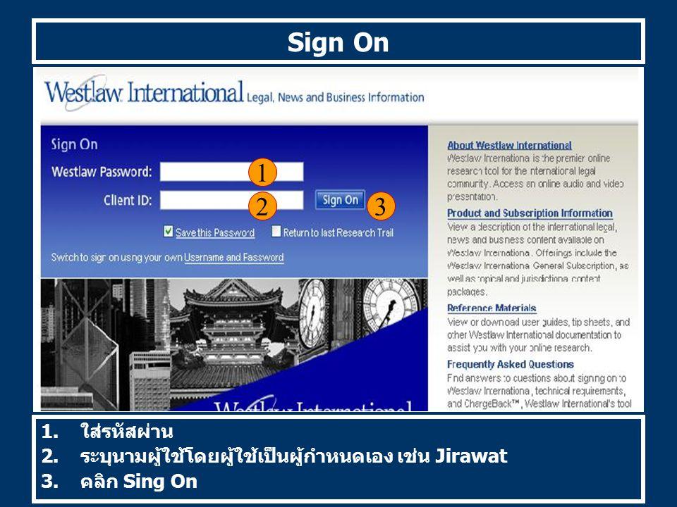 Sign On 1 23 1.ใส่รหัสผ่าน 2.ระบุนามผู้ใช้โดยผู้ใช้เป็นผู้กำหนดเอง เช่น Jirawat 3.คลิก Sing On