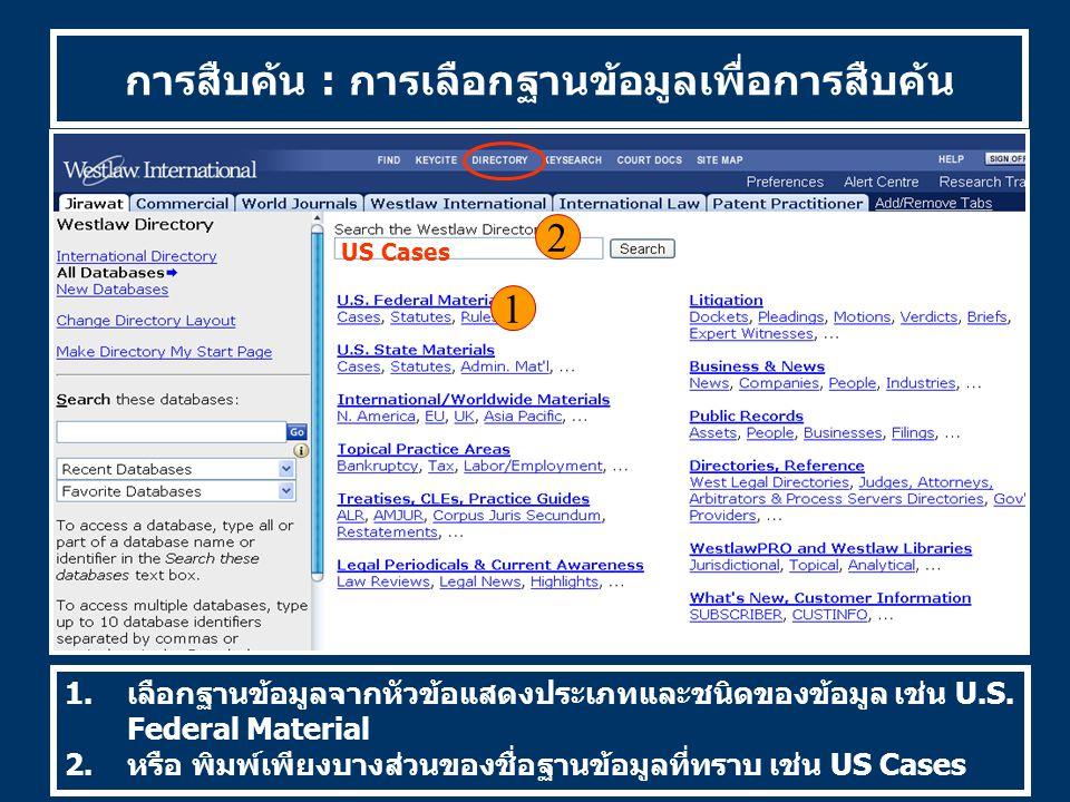 การสืบค้น : การเลือกฐานข้อมูลเพื่อการสืบค้น 1 1.เลือกฐานข้อมูลจากหัวข้อแสดงประเภทและชนิดของข้อมูล เช่น U.S. Federal Material 2.หรือ พิมพ์เพียงบางส่วนข