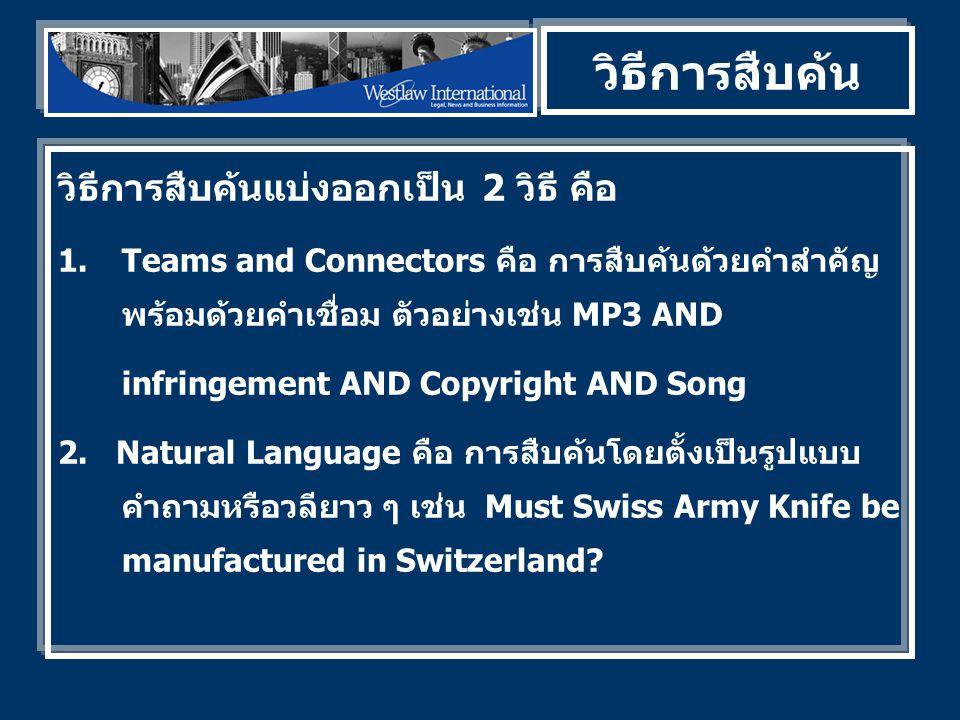 วิธีการสืบค้นแบ่งออกเป็น 2 วิธี คือ 1.Teams and Connectors คือ การสืบค้นด้วยคำสำคัญ พร้อมด้วยคำเชื่อม ตัวอย่างเช่น MP3 AND infringement AND Copyright AND Song 2.