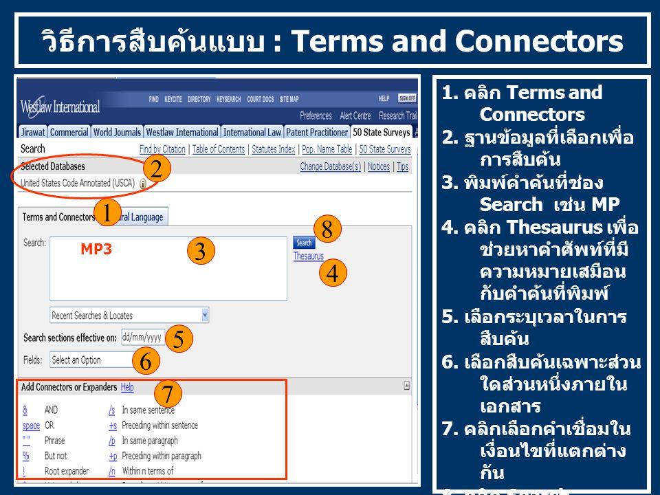วิธีการสืบค้นแบบ : Terms and Connectors 1. คลิก Terms and Connectors 2. ฐานข้อมูลที่เลือกเพื่อ การสืบค้น 3. พิมพ์คำค้นที่ช่อง Search เช่น MP 4. คลิก T