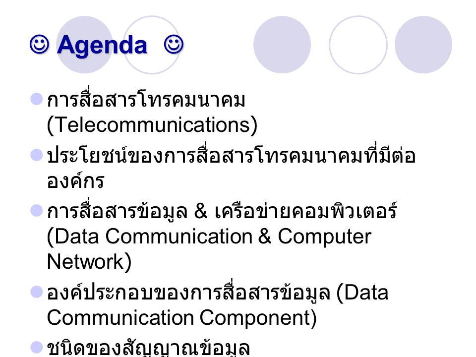 Agenda (con.) Agenda (con.) ทิศทางการส่งข้อมูล วิธีการสื่อสารข้อมูล (Data Transmission) ตัวกลางการสื่อสาร (Communication Media) ระบบเครือข่ายคอมพิวเตอร์ (Computer Network) ประเภทของเครื่องคอมพิวเตอร์ในเครือข่าย คอมพิวเตอร์ อุปกรณ์ในระบบเครือข่ายคอมพิวเตอร์ แนวโน้มของระบบโทรคมนาคมและการสื่อสาร ข้อมูล