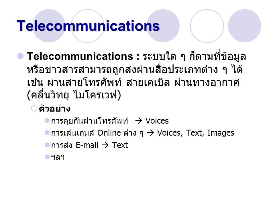 Telecommunications Telecommunications : ระบบใด ๆ ก็ตามที่ข้อมูล หรือข่าวสารสามารถถูกส่งผ่านสื่อประเภทต่าง ๆ ได้ เช่น ผ่านสายโทรศัพท์ สายเคเบิล ผ่านทาง
