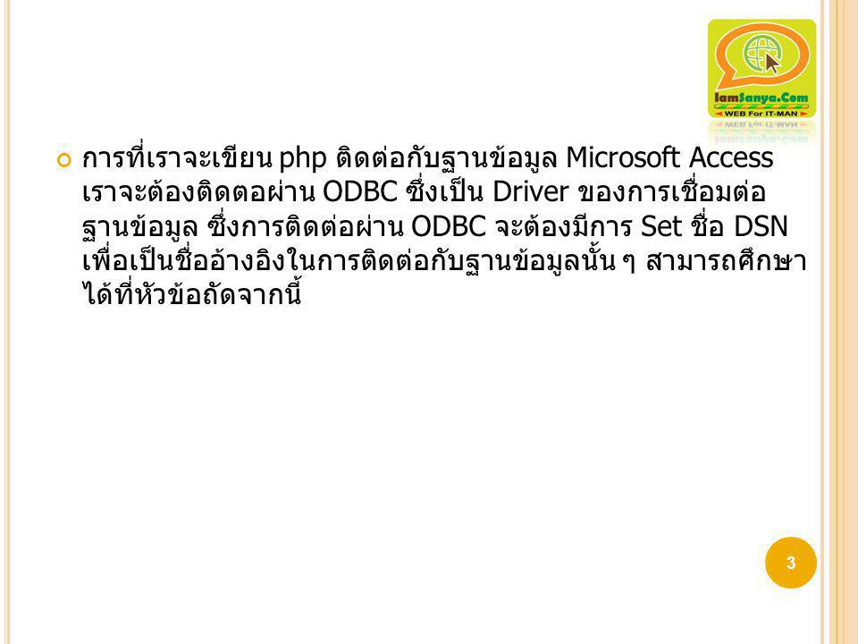 $id=odbc_result($execute, id ); $name=odbc_result($execute, name ); $surname=odbc_result($execute, surname ); ?> 14 <.
