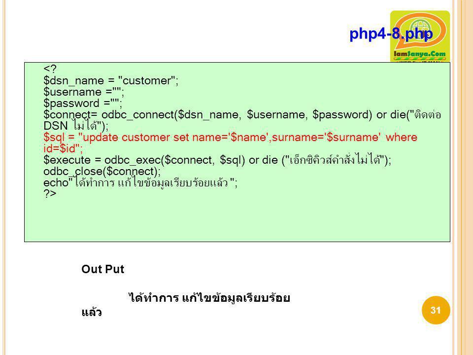31 php4-8.php Out Put ได้ทำการ แก้ไขข้อมูลเรียบร้อย แล้ว