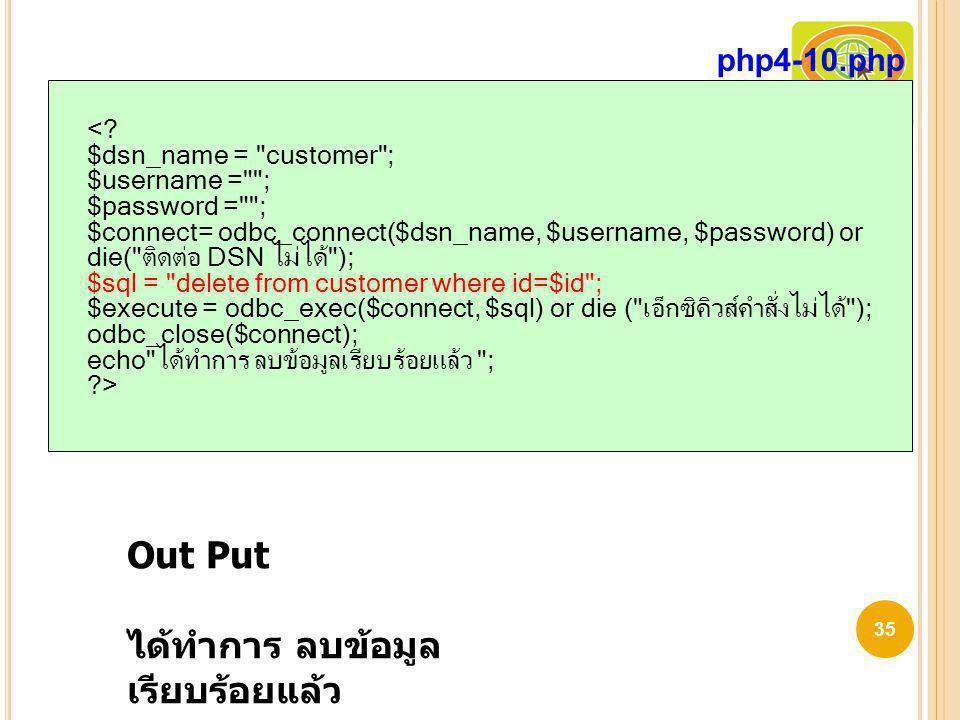 35 php4-10.php Out Put ได้ทำการ ลบข้อมูล เรียบร้อยแล้ว