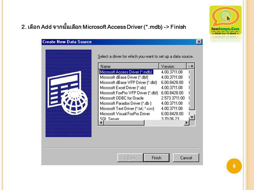 6 2. เลือก Add จากนั้นเลือก Microsoft Access Driver (*.mdb) -> Finish