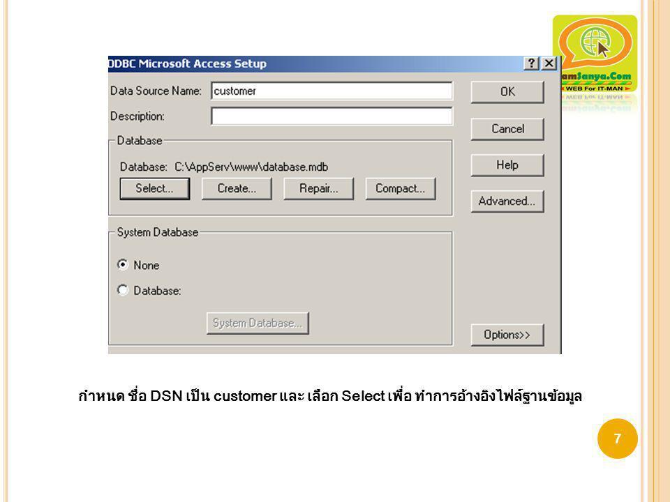 8 - การ Set บน WinXP,NT,2000 เมนู Start > Sitting > Control Panel > Administrative Tool เลือก Data Sources (ODBC) 1.
