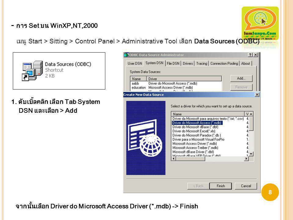 8 - การ Set บน WinXP,NT,2000 เมนู Start > Sitting > Control Panel > Administrative Tool เลือก Data Sources (ODBC) 1. ดับเบิ้ลคลิก เลือก Tab System DSN