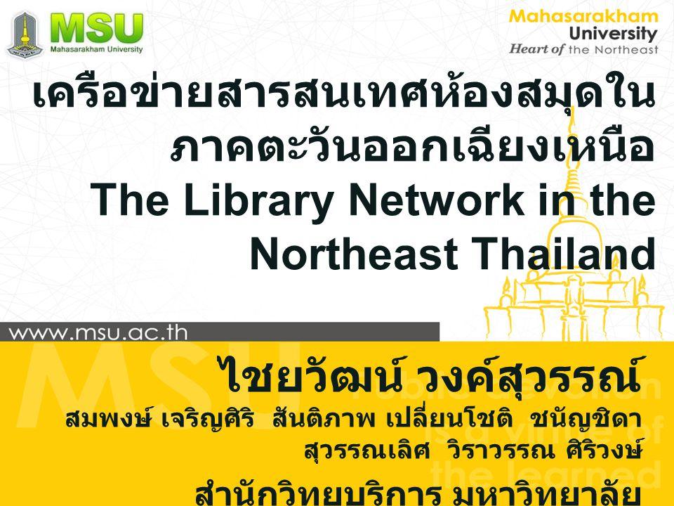 1) สร้าง เครือข่าย สารสนเทศ ห้องสมุดให้ เข้มแข็งและ ครอบคลุมทุก ภูมิภาคของ ประเทศและ เกิดเป็น รูปธรรม การนำไปใช้ ประโยชน์
