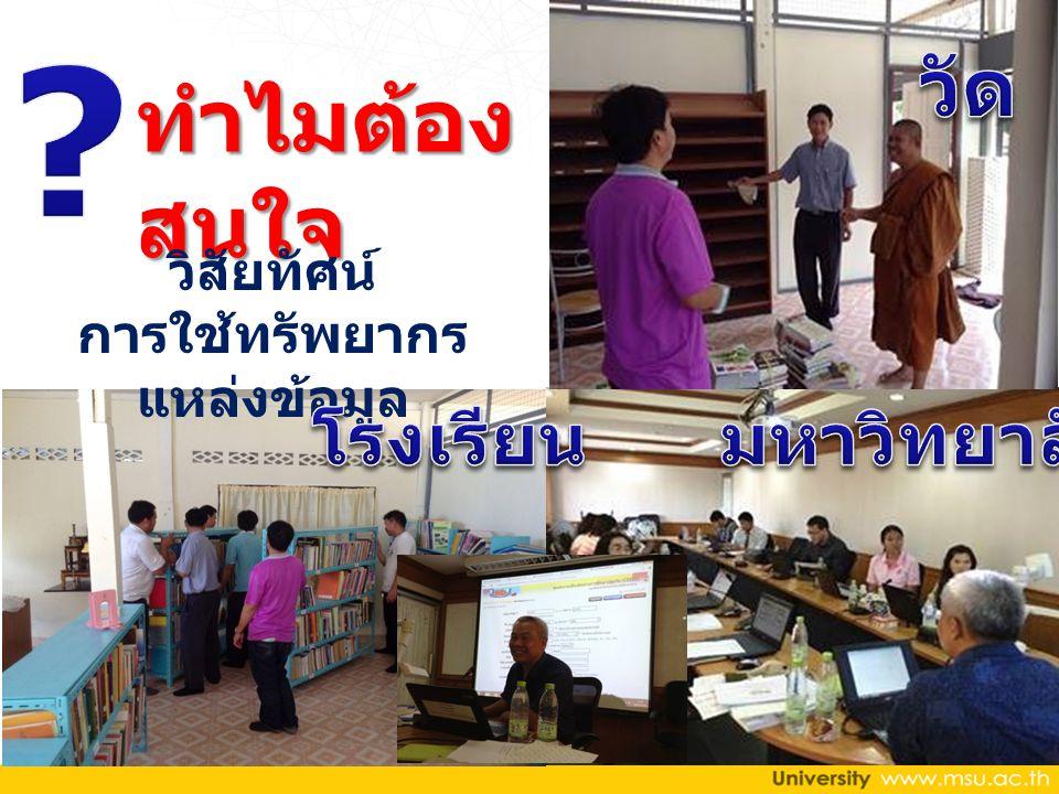 2) ให้บริการสารสนเทศ บนเครือข่ายสารสนเทศ ห้องสมุดในภาค ตะวันออกเฉียงเหนือ ร่วมกัน การนำไปใช้ ประโยชน์
