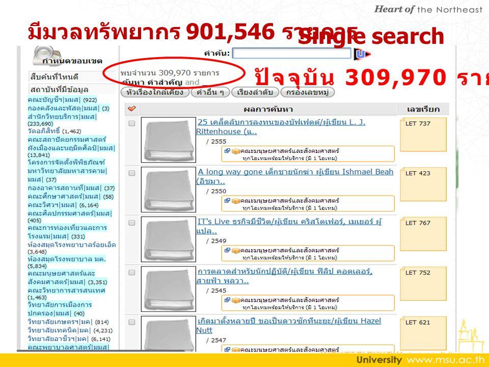 Single search มีมวลทรัพยากร 901,546 รายการ ปัจจุบัน 309,970 รายการ