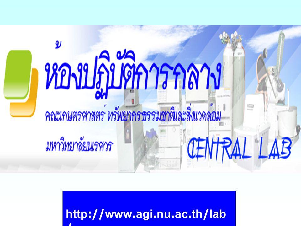 http://www.agi.nu.ac.th/lab /