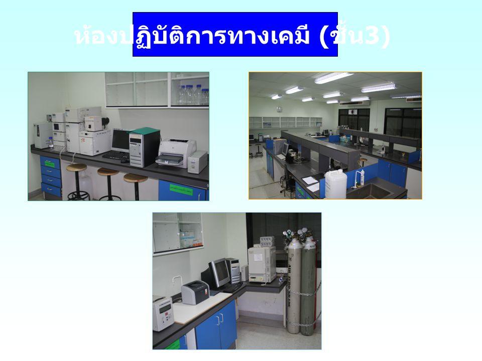 ห้องปฏิบัติการทางเคมี ( ชั้น 3)