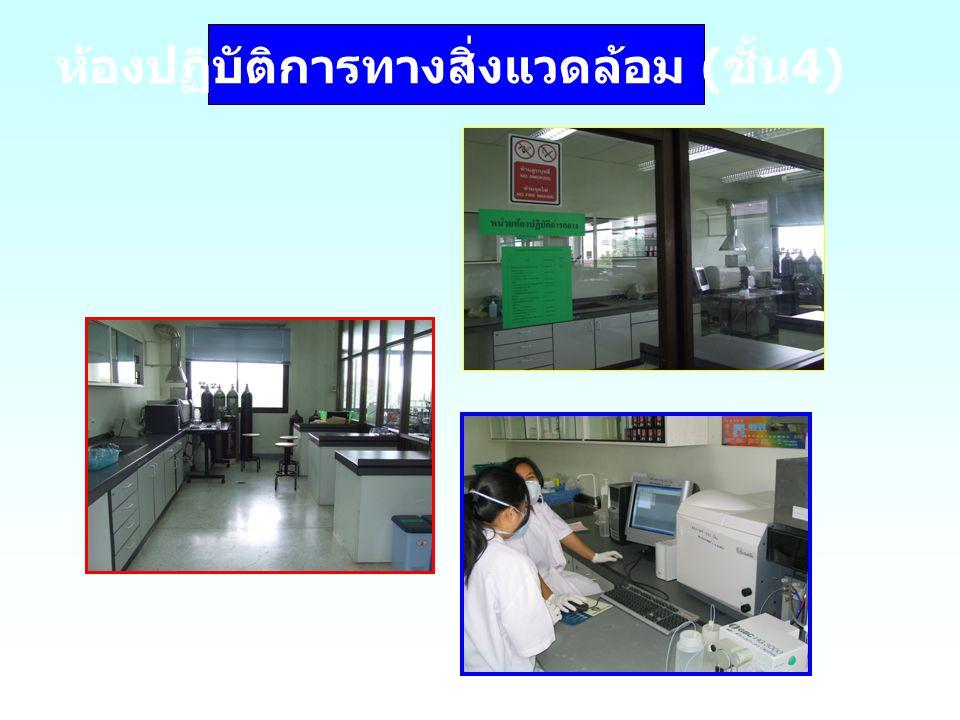 ห้องปฏิบัติการทางสิ่งแวดล้อม ( ชั้น 4)