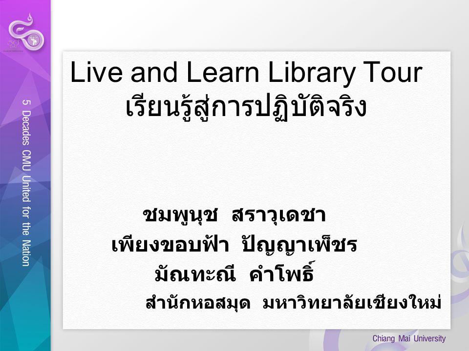 Live and Learn Library Tour เรียนรู้สู่การปฏิบัติจริง ชมพูนุช สราวุเดชา เพียงขอบฟ้า ปัญญาเพ็ชร มัณทะณี คำโพธิ์ สำนักหอสมุด มหาวิทยาลัยเชียงใหม่