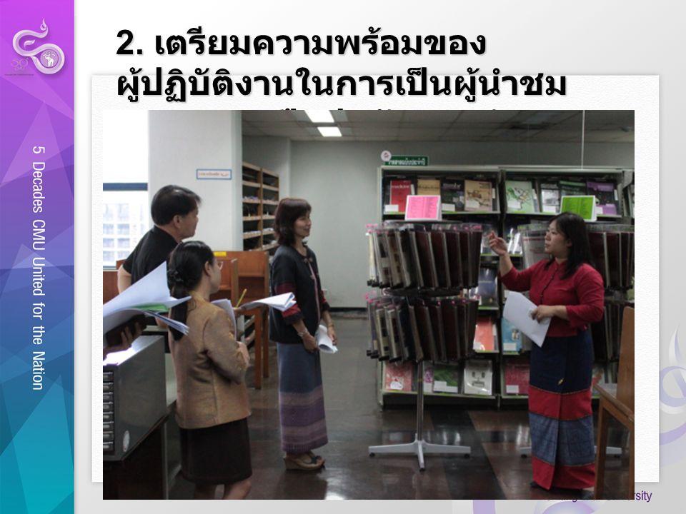 2. เตรียมความพร้อมของ ผู้ปฏิบัติงานในการเป็นผู้นำชม - ฝึกปฏิบัติการนำชม