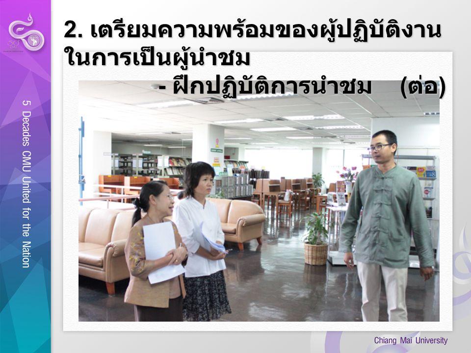 2. เตรียมความพร้อมของผู้ปฏิบัติงาน ในการเป็นผู้นำชม - ฝึกปฏิบัติการนำชม ( ต่อ )