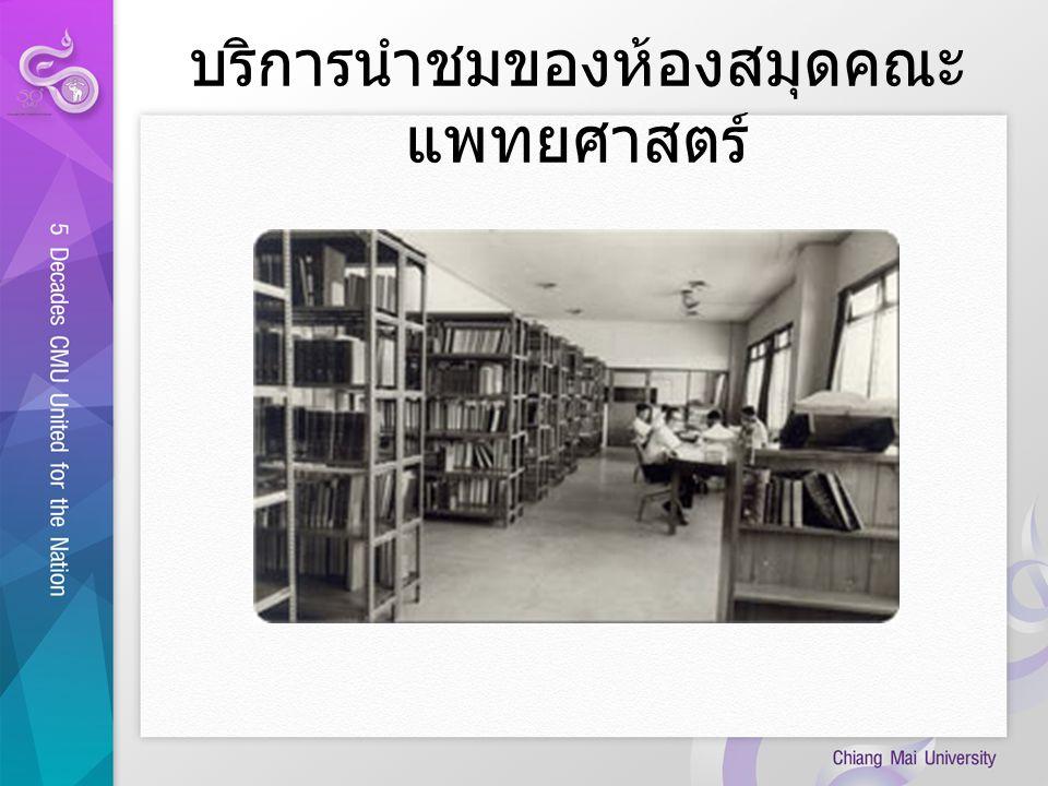 บริการนำชมของห้องสมุดคณะ แพทยศาสตร์