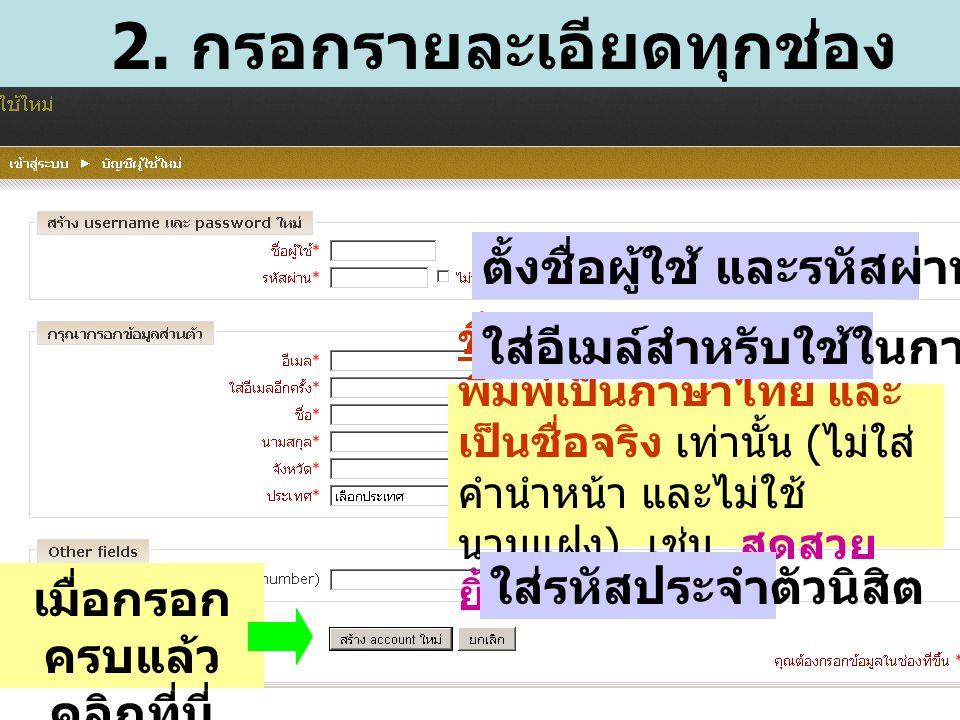 ชื่อ และ นามสกุล ให้ พิมพ์เป็นภาษาไทย และ เป็นชื่อจริง เท่านั้น ( ไม่ใส่ คำนำหน้า และไม่ใช้ นามแฝง ) เช่น สุดสวย ยิ้มเสมอ 2. กรอกรายละเอียดทุกช่อง ตั้