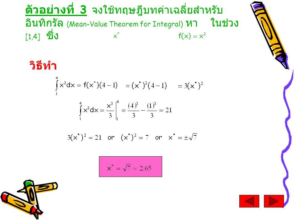 ตัวอย่างที่ 3 จงใช้ทฤษฎีบทค่าเฉลี่ยสำหรับ อินทิกรัล (Mean-Value Theorem for Integral) หา ในช่วง [1,4] ซึ่ง วิธีทำ